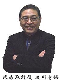 及川社長の写真
